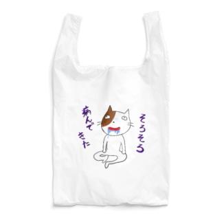 病んでるブッチン Reusable Bag
