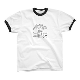 ホテルのロビーにて Ringer T-shirts