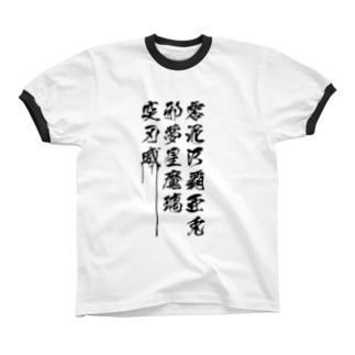 レディオハートJAM☆MARI-Zwei公式シャツ(黒文字) リンガーTシャツ