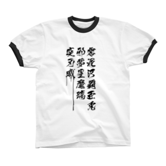 PygmyCat suzuri店のレディオハートJAM☆MARI-Zwei公式シャツ(黒文字) リンガーTシャツ