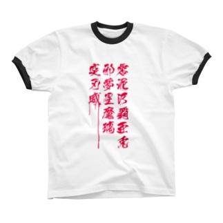 レディオハートJAM☆MARI-Zwei公式シャツ(赤文字) リンガーTシャツ