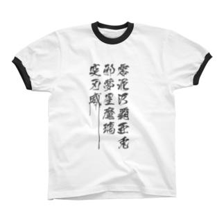 レディオハートJAM☆MARI-Zwei公式シャツ(グレー文字) リンガーTシャツ