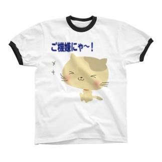 ご機嫌(=^・^=)! リンガーTシャツ