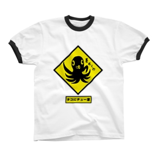 【標識】タコにチュー意! リンガーTシャツ