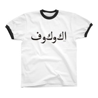 福岡シティTシャツ(アラビア) Ringer T-shirts