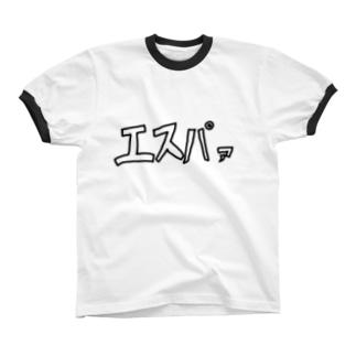 エスパァ リンガーTシャツ