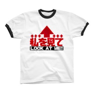 私を見て! Ringer T-shirts