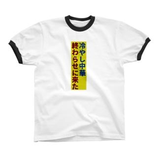 冷やし中華 Ringer T-shirts