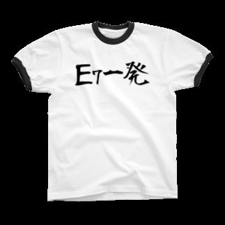 Kengo KitajimaのE7一発(横) リンガーTシャツ