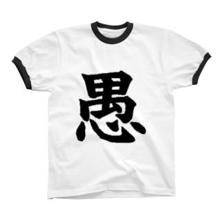 愚 リンガーTシャツ