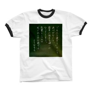 格言「恋愛」1 リンガーTシャツ