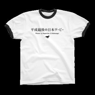 はずれ馬券屋の文字ネタ032 平成最後の日本ダービー 黒 リンガーTシャツ