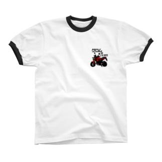 グロムはいいぞ!!2018 リンガーTシャツ
