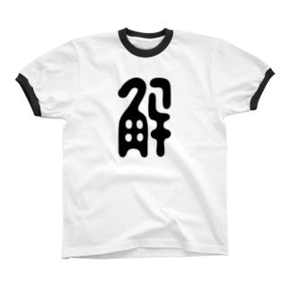 解 Ringer T-shirts