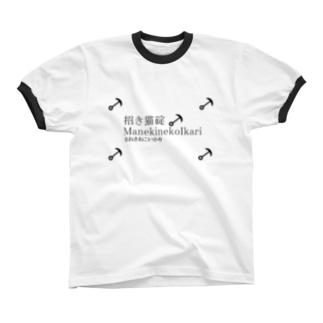 招き猫碇五運「まねきねこいかりごうん」 リンガーTシャツ
