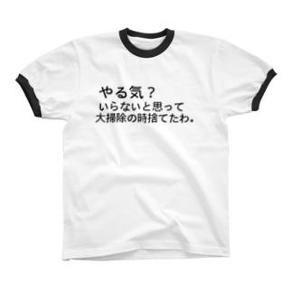 書いてる通り「やる気?いらないと思って大掃除の時に捨てたわ。」 リンガーTシャツ
