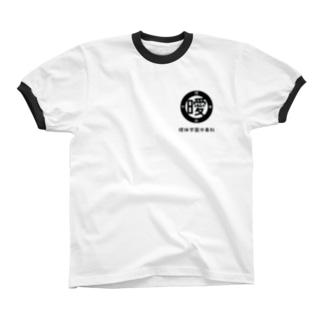 曖昧学園中毒科<体操着>教諭用 Ringer T-shirts