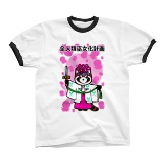 全人類巫女化計画 Ringer T-shirts