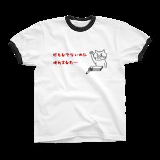 茶番亭かわし屋の何もしてないのにキャッツ(黒線) Ringer T-shirts