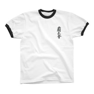 覇天会グッズ4 Ringer T-shirts