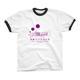 京都の街がキャンパスです。 Ringer T-shirts