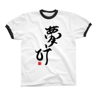 ありがとう=夢が叶う「夢叶」 リンガーTシャツ