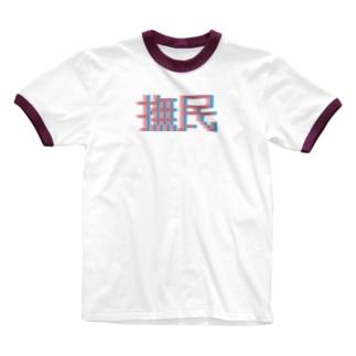 撫民 Ringer T-shirts