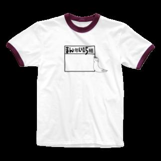 ナルーズ!のまん年いたち組(黒線) Ringer T-shirts