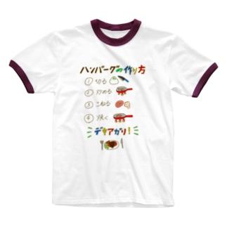 ハンバーグの作り方 Ringer T-shirts