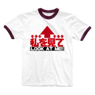 まちゅ屋の私を見て! Ringer T-shirts