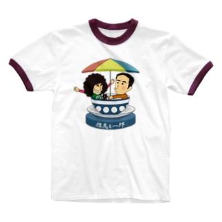 カップで回るヨ!雅美と一郎 Ringer T-shirts