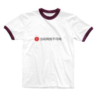 中国語 Ringer T-shirts
