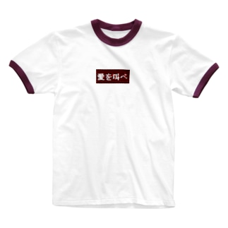 愛を叫べ Ringer T-shirts