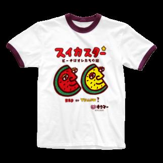 オクマーSUZURIショップのスイカスターブラザーズ Ringer T-shirts
