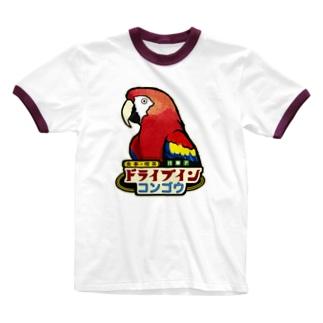 ドライブイン・コンゴウ Ringer T-shirts