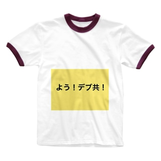 デブT(コミュニケーション) Ringer T-shirts