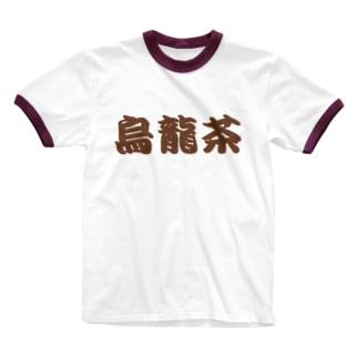 烏龍茶 グッズ Ringer T-shirts