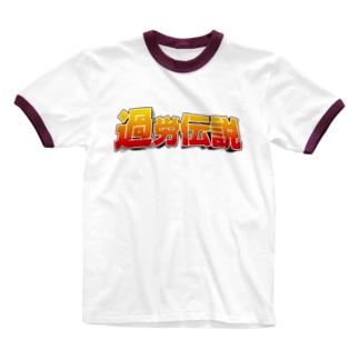 過労伝説 Ringer T-shirts