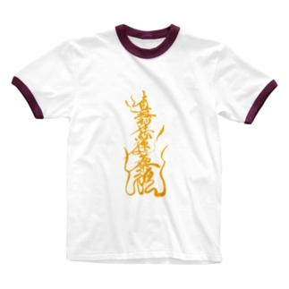 波ゆり題目(お題目) Ringer T-shirts