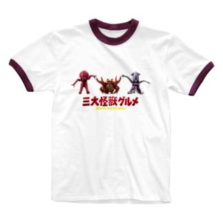 三大怪獣グルメ Ringer T-shirts