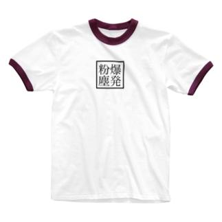 たいそうふく Ringer T-shirts