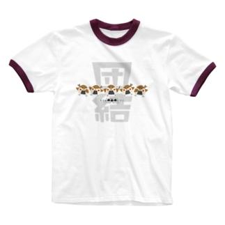 すゞめむすび(団結2020ver.) Ringer T-shirts