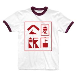[公園飯店]朱色グッズ Ringer T-shirts