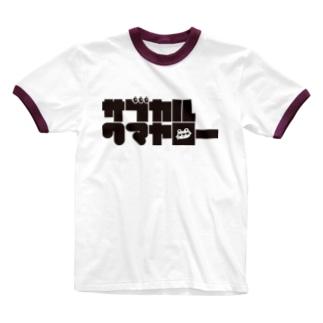 サブカルクマヤロー Ringer T-shirts