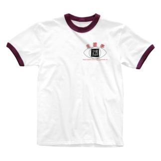 白椛亭 の白椛亭オリジナルグッズ Ringer T-shirts