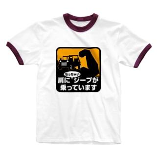肩にちっちゃいジープが乗っています Ringer T-shirts