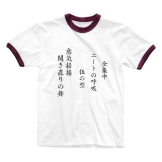 ニートの呼吸:伍の型 Ringer T-shirts