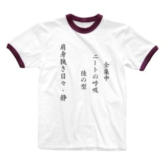 ニートの呼吸:陸の型 Ringer T-shirts