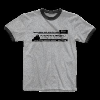 P@DESIGN~生物から悪ふざけまでなんでもウホホ~の生物多様性シリーズAMAMI&TOKUNOSHIMA Ringer T-shirts