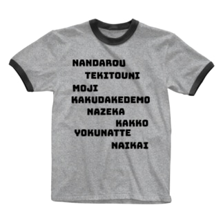 よく読んで下さい Ringer T-shirts